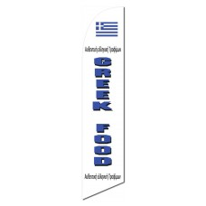 Greek Food Windless Swooper Flag