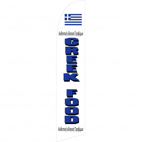 Greek Food Windless Swooper Flag