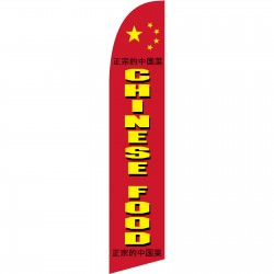 Chinese Food Windless Swooper Flag