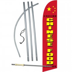 Chinese Food Windless Swooper Flag Bundle